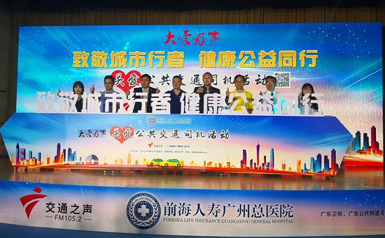 """""""大爱有声 致敬城市行者--健康公益同行""""公共交通司机活动启动"""