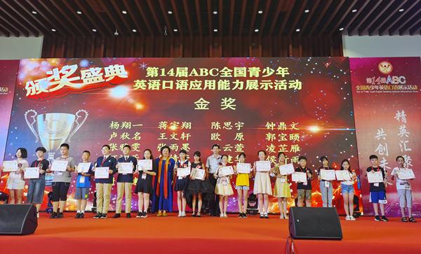 第14届ABC全国青少年英语口语应用能力展示活动广州举行