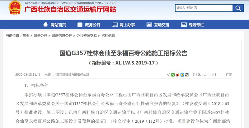 总投资7.11亿,桂林又将新建一条公路!