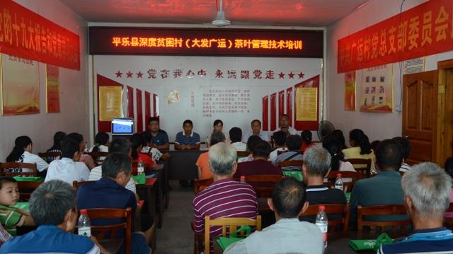平乐县农业农村局再次深入广运村开展产业培训