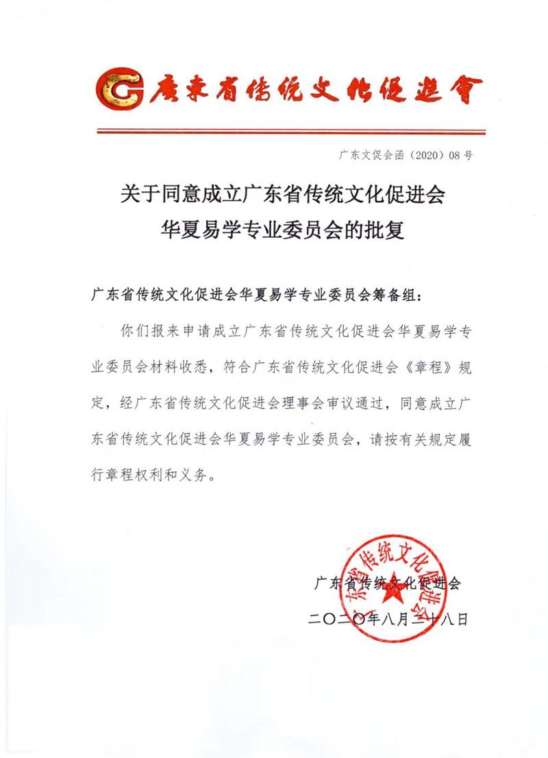 关于同意成立广东省传统文化促进会华夏易学专业委员会的批复