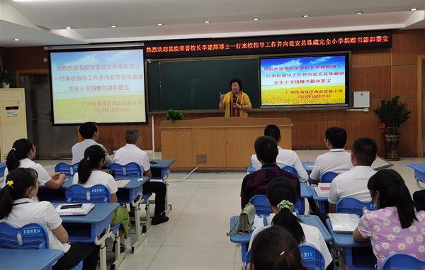 贵州省瓮安县校长学习班书法艺术交流在南武实验小学举行