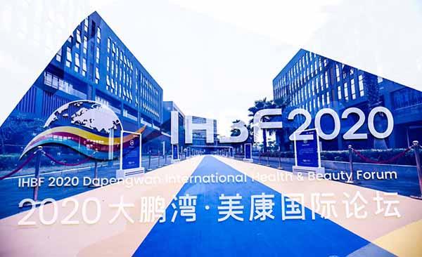 美康中国,一起行动!2020大鹏湾美康国际论坛盛大启幕