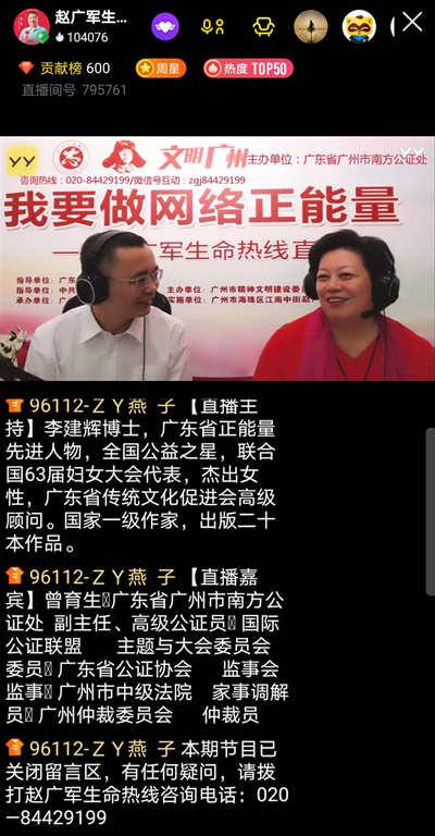 李建辉博士主持赵广军生命热线直播,曾育生分享公证处深入社区科普知识
