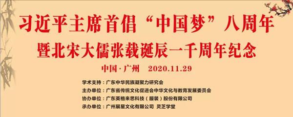 北宋思想家、教育家、理学创始人张载诞辰一千周年纪念活动在广州举行