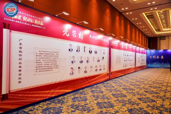 2020年第九届粤港云计算大会暨第四届粤港澳ICT大会