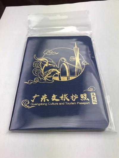 """9000本广东文旅护照免费领,还可竞逐""""万元文旅福利金"""""""