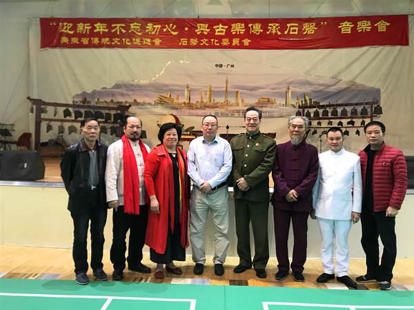 广东省传统文化促进会在广州元岗举行千年古石磬音乐会