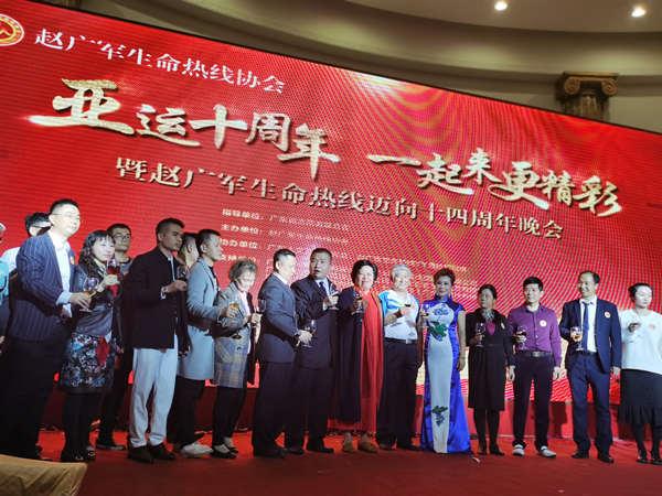 """""""亚运十周年,一起来更精彩""""赵广军生命热线14周年庆典在广州举行"""