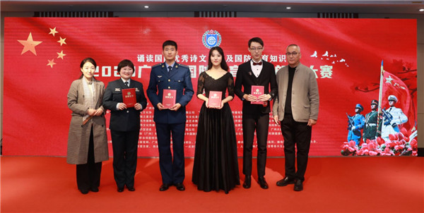弘扬爱国主义精神 2020广东省国防教育主题朗诵总决赛落幕