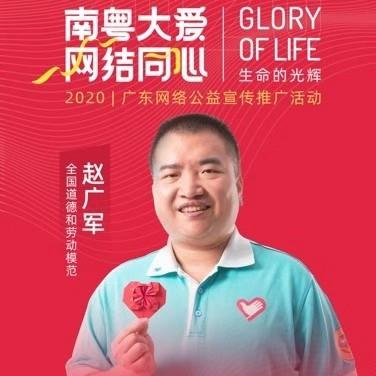 赵广军的故事触动灵魂