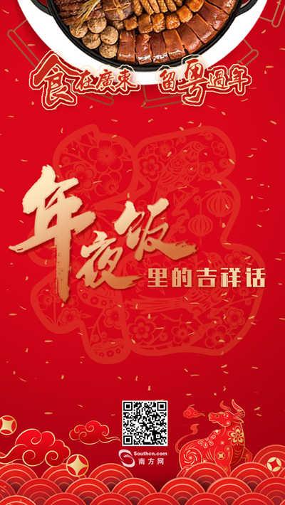 食在广东 留粤过年——年夜饭里的吉祥话