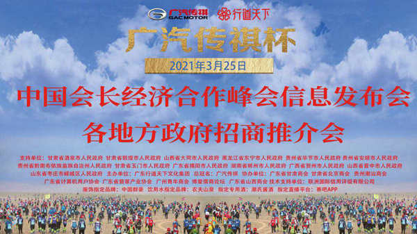 艺人漓歌出席第二届中国企业家沙漠徒步挑战赛暨中国会长经济合作峰会发布会