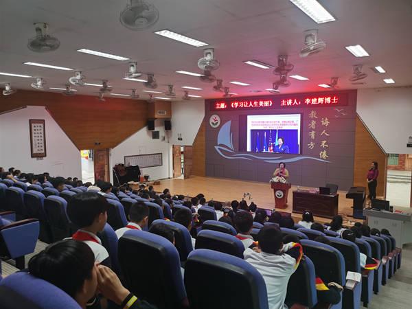 李建辉博士在花都区镜湖学校主题分享《学习让人生美丽》