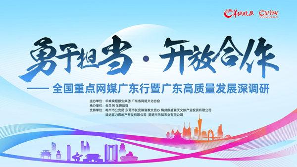 全国重点网媒广东行暨广东高质量发展深调研活动21日广州启动