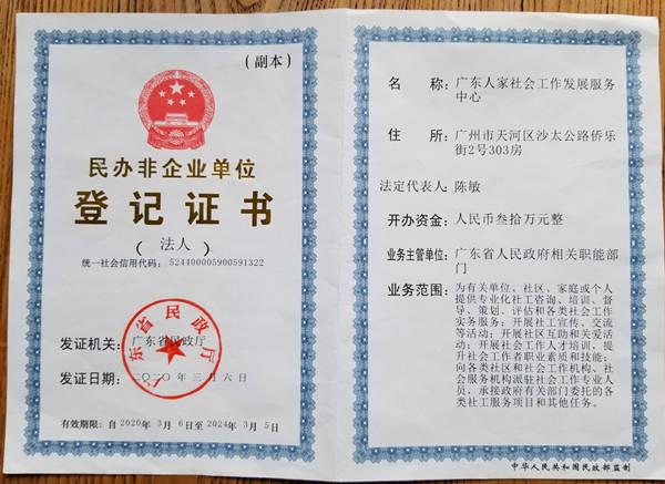 广东人家社会工作发展服务中心