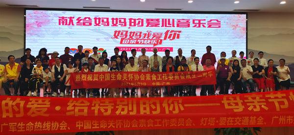 广东众大咖庆祝母亲节 在广州举行献给妈妈的爱心音乐会