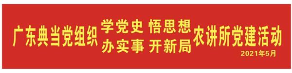 """""""发挥党员先锋模范带头作用,攻坚克难,促进广东典当行业高质量发展"""""""