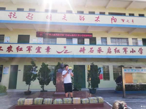 """广东人家""""山风的呼唤""""向湖南承启红军小学捐赠书籍"""