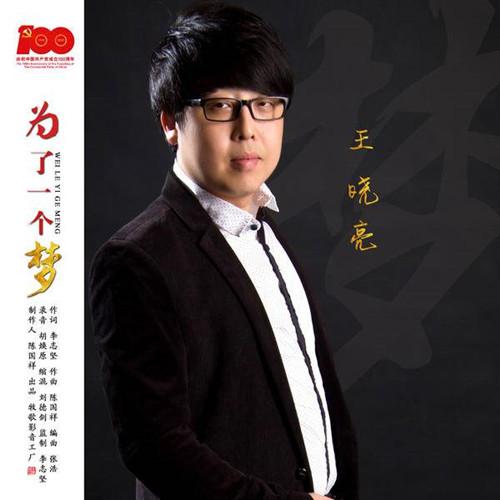 词曲作家李志坚新歌《为了一个梦》献礼党的百年华诞
