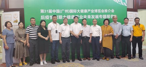 第31届中国(广州)国际大健康产业博览会在广东大厦召开