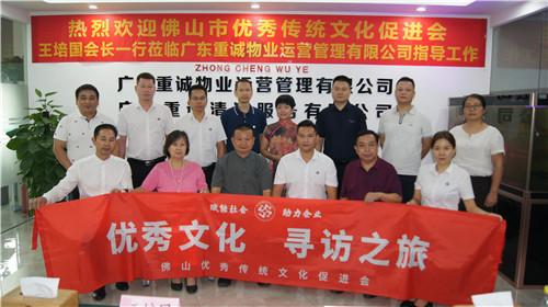 王培国会长:学习圣贤经典 创造智慧生活
