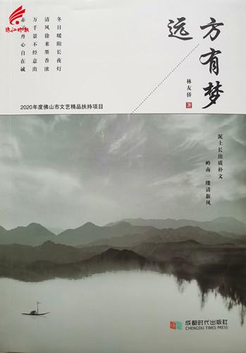 佛山作家再出文艺精品——林友侨散文集《远方有梦》问世