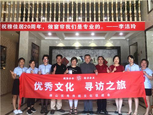王培国会长带队拜访茹艺家居软装公司,让文化走进寻常百姓家!