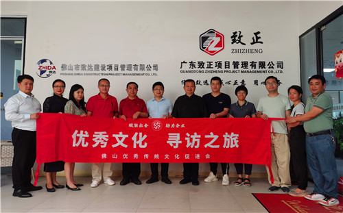 走访广东致正项目管理有限公司,感受道德的力量!