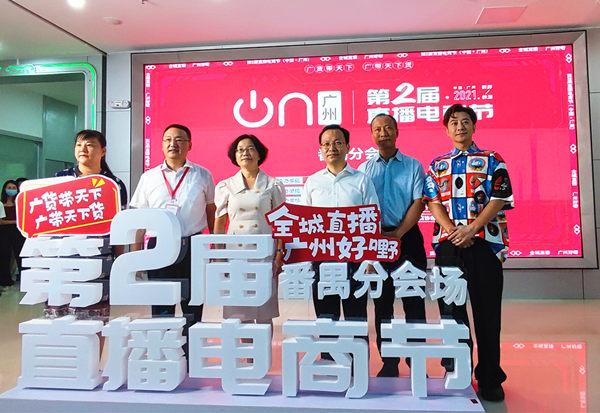 第二届直播节(中国·广州)番禺分会场活动启动