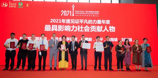国际大健康博览会暨2021年国际公益大咖秀颁奖大会在琶洲举行