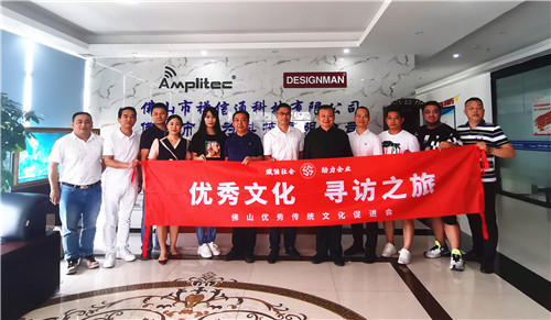 走进广东禅信通科技有限公司,用优秀传统文化为科技企业赋能