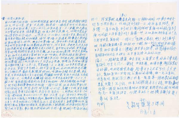 01 1926年6月8日陈毅安为告知可来广州全国妇女协会工作及路程安排等事写给李志强的信_副本.jpg