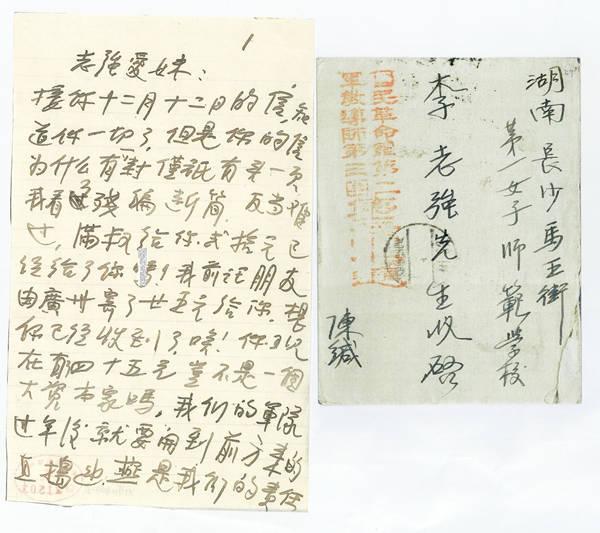 02 1926年12月陈毅安就军队的经济问题等事写给李志强的信01_副本.jpg