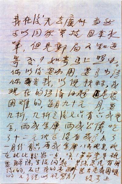 02 1926年12月陈毅安就军队的经济问题等事写给李志强的信03_副本.jpg