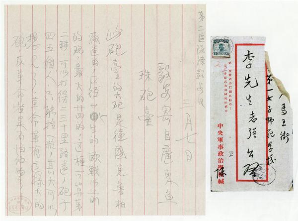 03 1926年3月7日陈毅安为介绍黄埔军校概况而写给李志强的信04_副本.jpg