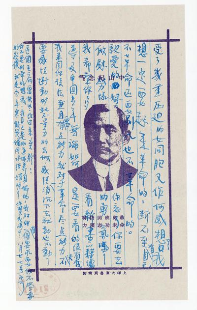 """07 1926年8月27日陈毅安致李志强的""""预祝世界革命成功""""诗而写的信03_副本.jpg"""