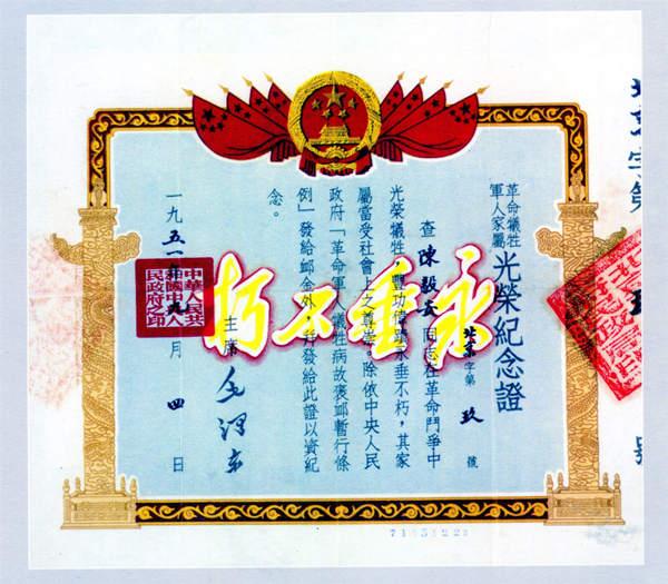 10 1951年毛泽东签署的革命牺牲军人家属光荣烈士纪念证(北京字第玖号)(陈正烈先生提供)_副本.jpg