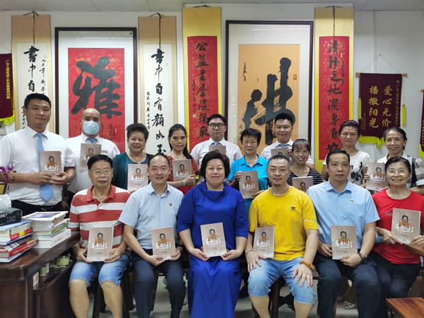 缅怀先烈、迎国庆及《善者仁行》新书分享会在广州博爱轩举行