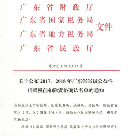 广东省传统文化促进会2016年起获得公益性捐赠税前扣除资格