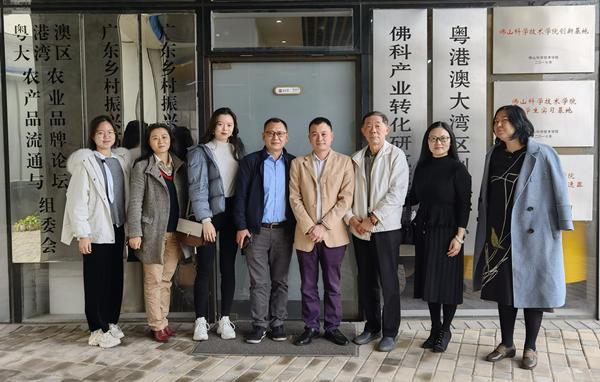 广东省传统文化促进会前往佛科院博士梦工场进行考察交流