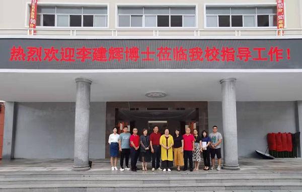 李建辉博士受邀到访增城英华学校